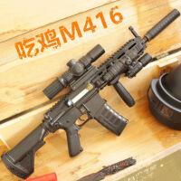 M416突击步抢机关枪绝地吃鸡M4儿童玩具枪男孩求生电动连发*