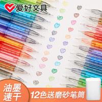 爱好彩色笔中性笔套装糖果色小清新学生用高光笔颜色笔芯韩国可爱创意文具用品直液笔简约女生手账专用笔・