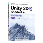 Unity 3D ShaderLab 开发实战详解 第3版