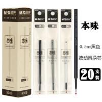 晨光本味系列按动全针管中性笔笔芯9006按动中性笔芯0.5黑色按动式按压型AGR66118替换替芯按动碳素水笔替芯