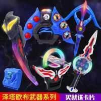 欧布圆环泽塔变身器奥特曼圣剑之环卡片软胶人偶组合套装升华器