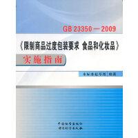 GB23350-2009《限制商品过度包装要求 食品和化妆品》实施指南