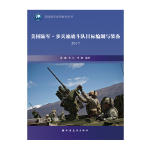 美国陆军・步兵旅战斗队目标编制与装备. 2017