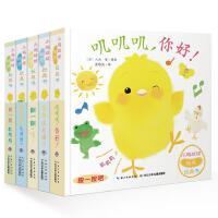 小鸡球球触感玩具书系列绘本全5册宝宝益智婴儿触摸书0-1-2-3岁幼儿早教书认物启蒙 叽叽叽,你好认知撕不烂书宝宝早教