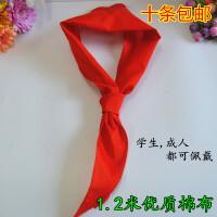 满10条包邮 红领巾 红领巾全棉布1.2米棉布红领巾 长约120CM