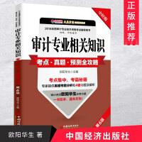 审计专业相关知识考点・真题・预测全攻略