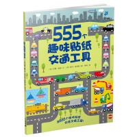 【正版现货】555个趣味贴纸系列 交通工具 (英)苏珊梅斯 文 (英)劳伦埃利斯 图 李树 9787539195834