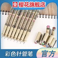 旗舰店SAKURA日本原产樱花文具彩色针管笔单支防水勾线笔中性笔签字笔绘图笔描线笔樱花笔日本进口