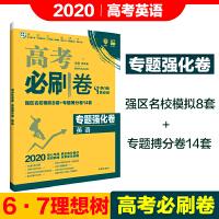 正版现货6・7理想树2020高考必刷卷专题强化卷英语牛卷百练第5辑2020高考英语核心专练即时新卷高考必刷模拟复习题