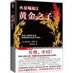 火星崛起2:黄金之子 皮尔斯・布朗(Pierce Brown);读客文化 出品 江苏文艺出版社 97875399947