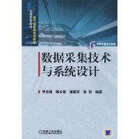 数据采集技术与系统设计李念强机械工业出版社9787111261759