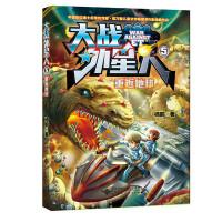大战外星人5:重返地球