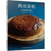 熟成蛋糕:越放越美味的糕点