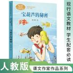 宝葫芦的秘密 四年级下册 统编版语文教材配套阅读 课文作家作品系列
