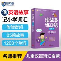 新航道 读故事练口语记单词小学英语词汇大全 小学英语拓展阅读教材英语单词语法训练书