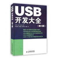 【定制书籍】USB开发大全 第4版 接口工作原理 软硬件开发 通用串行 Jan Axelson 人民邮电出版社