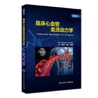 临床心血管血流动力学 主要介绍心血管专业相关血流动力学监测及治疗技术 李宪伦 段军 张海涛 主译 2018年9月出版