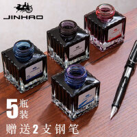 5瓶装钢笔墨水钢笔用非碳素染料型不堵笔无碳素纯黑蓝黑纯蓝色红色墨水