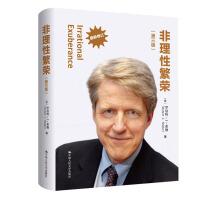 正版书籍 非理性繁荣 第三版第3版修订罗伯特J希勒2013年度诺贝尔经济学奖得主代表作被译成中日韩法德俄等16种文字行