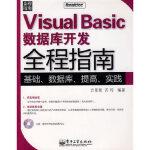 Visual Basic数据库开发全程指南万星新,苏玲9787121061752电子工业出版社