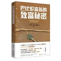 巴比伦富翁的致富秘密[美]乔治山缪克拉森9787218116549广东人民出版社