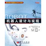 【新书店正版】机器人设计与实现(美)Gordon McComb,Myke Predko著,庞明科学出版社9787030