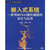嵌入式系统使用HCS12微控制器的设计与应用() 王宜怀  北京航空航天大学出版社 9787811242614【正版二手书旧书 8成新】