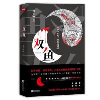 【正版现货】双鱼 杭小夕,美读文化出品,有容书邦 发行 9787559610829 北京联合出版有限公司