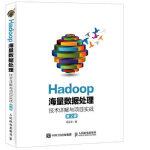 【正版全新直发】Hadoop海量数据处理 技术详解与项目实战(第2版) 范东来 9787115427465 人民邮电出