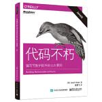 代码不朽:编写可维护软件的10大要则(Java版) (荷)Joost Visser(约斯特・维瑟),张若飞 电子工业出
