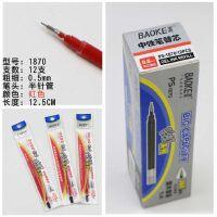 宝克彩虹大容量笔芯PS-1920/1870 0.5 0.7 1.0中性签字水笔替芯