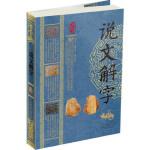 【新书店正版】说文解字(汉) 许慎著云南人民出版社9787222112209