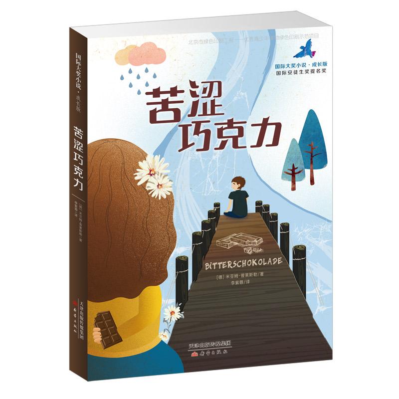 正版全新 国际大奖小说·成长版——苦涩巧克力