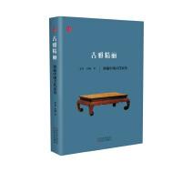 古雅精丽:辩藏中国古典家具