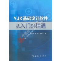 YJK基础设计软件从入门到精通