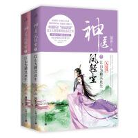 神医凤轻尘7:江山为聘共此生(大结局)