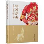 津派旗袍――非遗技艺传承与创新