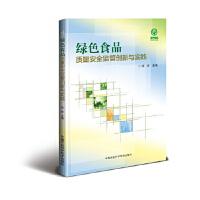 绿色食品安全监管创新与实践 何庆 著 9787511628589 中国农业科学技术出版社【直发】 达额立减 闪电发货 8