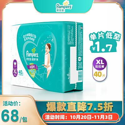 [当当自营]帮宝适 超薄干爽 婴儿拉拉裤 加大码XL40片(适合12-15kg)大包装