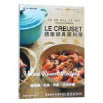 LE CREUSET �T�F�����料理 - 巴西、希�D、�x大利、法��、西班牙海�I城市的聚餐美食