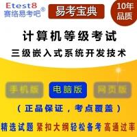 2019年计算机等级考试(三级嵌入式系统开发技术)易考宝典软件 (ID:5152)
