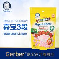 嘉宝Gerber 婴幼儿辅食 3段草莓味酸奶小溶豆 三段8个月以上 28g 海外购