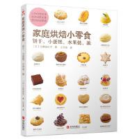 【正版现货】家庭烘培小零食:饼干、小蛋糕、水果挞、派 大森由纪子 9787555248514 青岛出版社