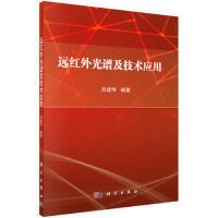 【全新正版】远红外光谱及技术应用 刘建学 9787030545855 科学出版社