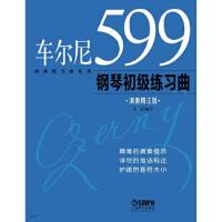 车尔尼599钢琴初级练习曲(演奏精注版) 王庆 上海音乐出版社 9787807517016 【新华书店,稀缺珍藏书籍!