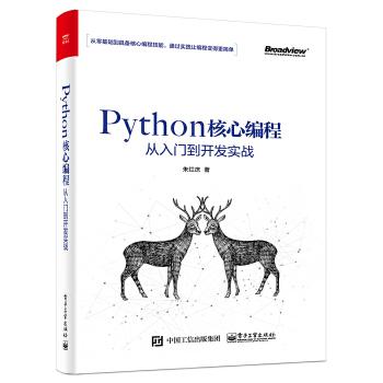 Python核心编程从入门到开发实战(pdf+txt+epub+azw3+mobi电子书在线阅读下载)