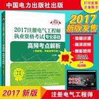 2017注册电气工程师执业资格考试专业基础 高频考点解析 (供配电 发输变电专业)