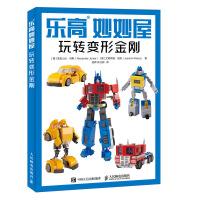乐高妙妙屋玩转变形金刚 变形金刚主题模型分解步骤图书 乐高搭建技巧 乐高机器人编程书籍 机器人搭建设计指南 DIY搭建