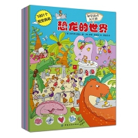 正版全新 1001个视觉挑战:寻宝游戏大比拼(套装共4册)