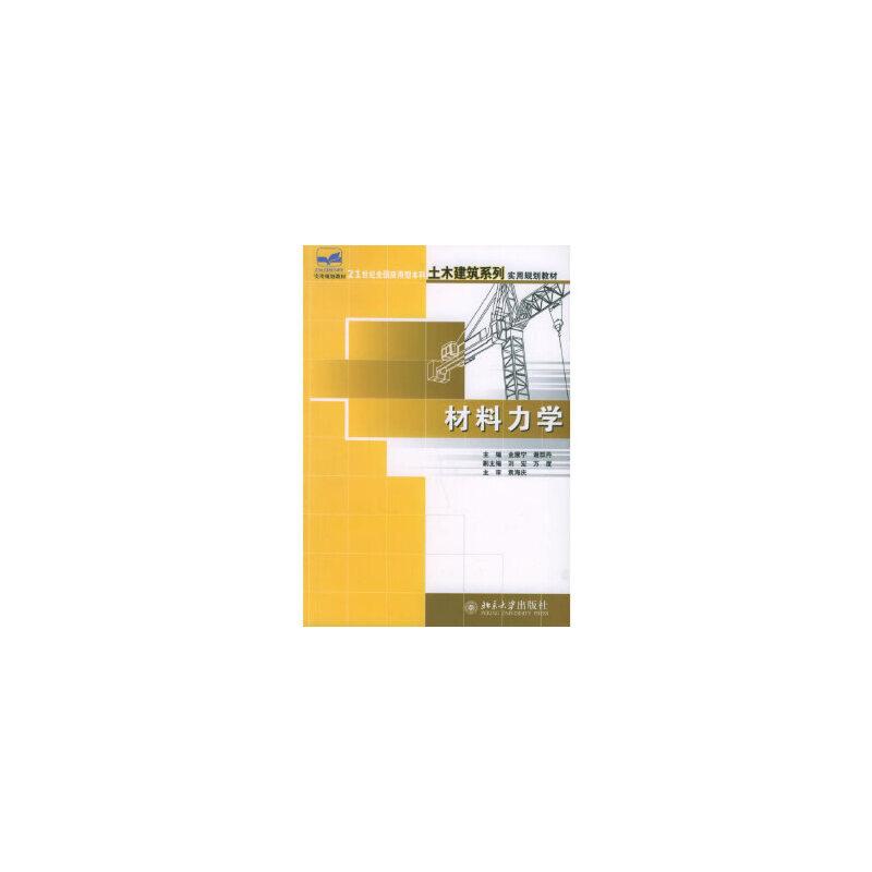 【正版直发】材料力学 金康宁,谢群丹 9787301104859 北京大学出版社